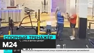 Драка произошла в фитнес-центре в Москве - Москва 24