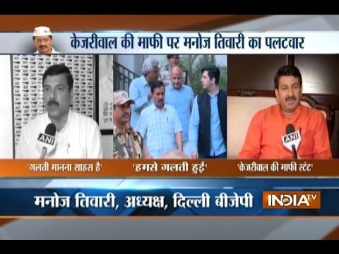 Delhi BJP chief Manoj Tiwari takes a dig at Kejriwal over his 'mistakes' remark post MCD debacle