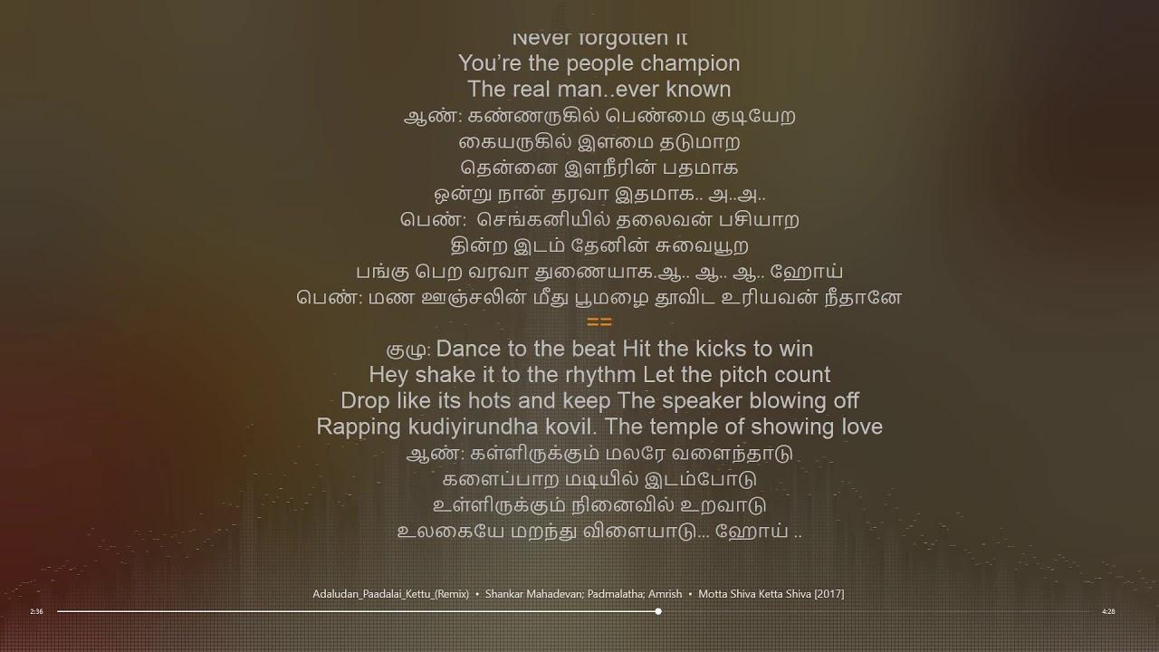 Download Adaludan Paadalai Kettu Remix Tamil Lyrical song