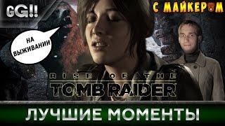 Лучшие моменты Rise fo the Tomb Raider с Майкером