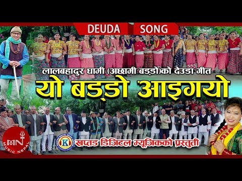 New Deuda Song 2075/2018 | Yo Baddo Aaigayo - Lal Bahadur Dhami & Devi Gharti Ft. Indra & Hemani