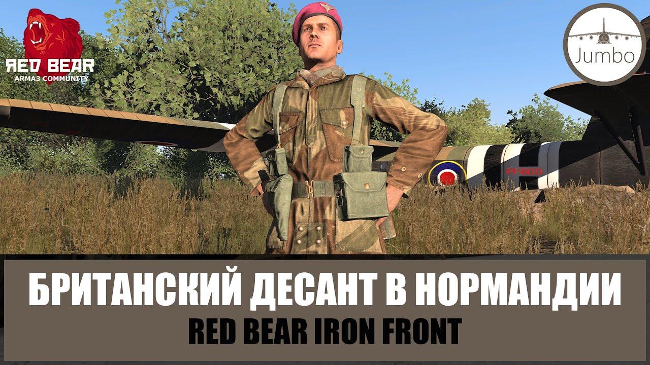 Воздушный десант в Нормандии. Британские планеристы (ARMA 3 RED BEAR)