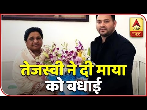 Namaste Bharat Full: Tejashwi Yadav Meets Mayawati, Congratulates Her For BSP-SP Alliance | ABP News