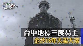 【TVBS】台中地標三度易主 金沙18年大起大落