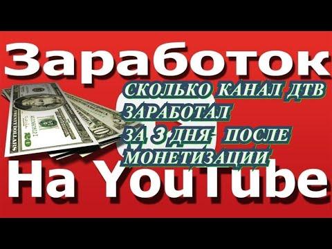 ЗАРАБОТОК в ЮТУБЕ  канала ДТВ через 3 дня после  монетизации в Youtube в 4К. Какой заработок? 😁😄😃