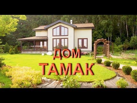 Отзыв о доме Тамак
