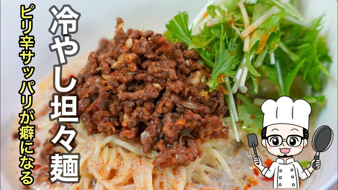 正直、この美味さを家で体感したら外で冷やし坦々麺食べれなくなります!