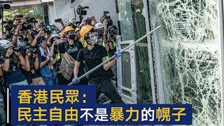 香港民众:民主自由不是暴力的幌子 | CCTV