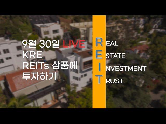 9월 30일 LIVE - 5만불로 KRE REITs 상품에 투자 하는 방법 (부동산 투자 신탁)