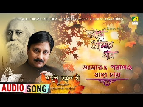 amaro-porano-jaha-chay-|-rabindra-sangeet-audio-song-|-arjun-chakraborty