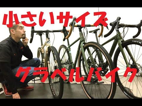 一番小柄な人でも乗れる小さいグラベルバイクはどれだ!?Jamis(ジェイミス)・Cannondale(キャノンデール)・Bianchi(ビアンキ)で比較しました!