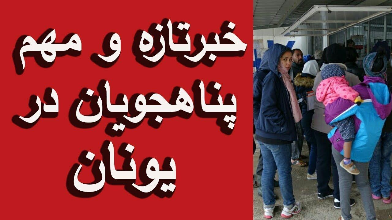 Download خبرتازه برای پناهجویان در یونان   AFG Internet TV