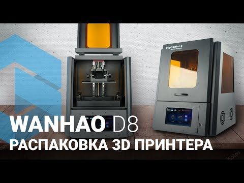 Wanhao D8 — Распаковка 3D принтера Duplikator 8 — 3Dreams