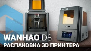 wanhao D8  Распаковка 3D принтера Duplikator 8  3Dreams