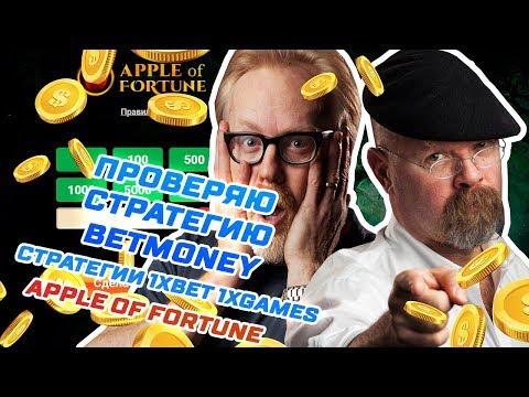 СТРАТЕГИИ 1XBET | СТРАТЕГИЯ РАБОТАЕТ!?(BETMONEY) | APPLE OF FORTUNE(ЯБЛОКО ФОРТУНЫ)