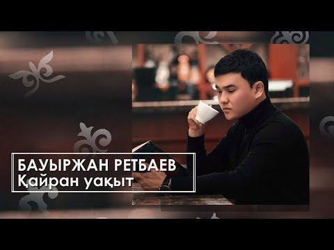 Бауыржан Ретбаев - Қайран уақыт (аудио)