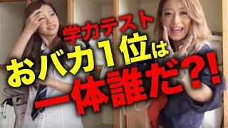 【オバカテスト】【ギャル】テスト直前!おバカ予想1位はだれ?【Popteen】 thumbnail