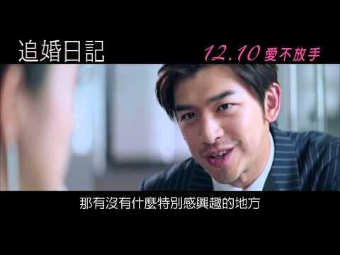 追婚日記 (Go Lala Go 2)電影預告