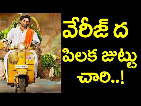 Allu Arjun Vs Jr NTR | Duvvada Jagannadham...