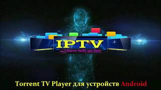 Torrent TV player для Android