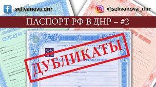 Получение дубликатов документов для паспорта РФ и ДНР