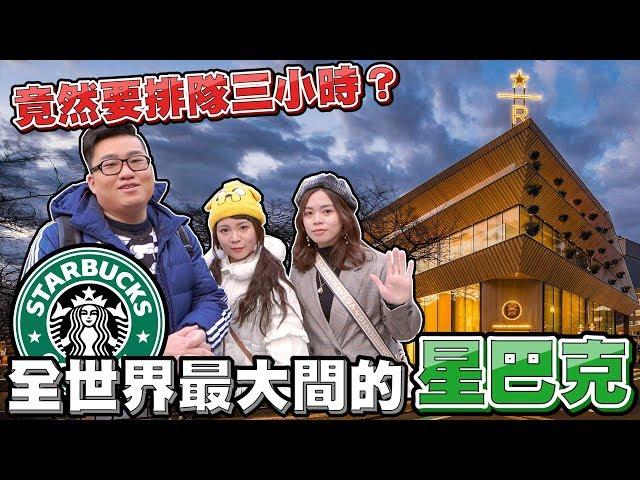 【Joeman】全世界最大的星巴克旗艦店!排隊竟然要3小時?超多限量商品!ft.可可酒精 Starbucks Reserve Roastery Tokyo 東京
