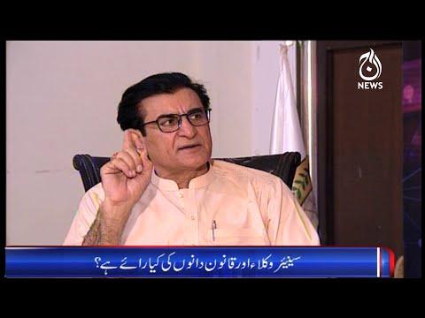 Virasat Namay Ka Husool..Senior Wukla Ki Raye Kya Hai?| Sawal Hai Pakistan Ka | Aaj News