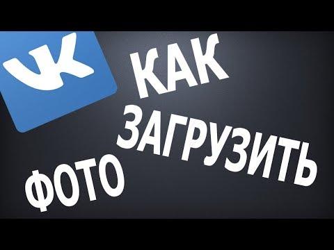 Как с телефона загрузить фотку в Вконтакте?