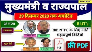 Download CM governor all states india trick 2021 | rajya rajdhani mukhyamantri rajyapal, 2021 PDF CM governor