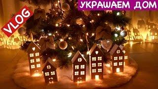 VLOG: Украшаем Квартиру к Новому Году и Рождеству | How to Decorate  Home for Christmas/Ideas