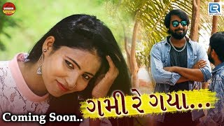 Gami Re Gaya New Romantic Song (PROMO VIDEO)   New Gujarati Song 2018   Dilip Rawat, Reena Chavda