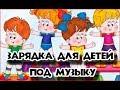 Зарядка для детей младшая группа Ромашка садик Світлячок mp3