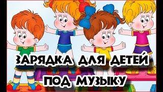 """Зарядка для детей (младшая группа """"Ромашка"""", садик """"Світлячок"""")."""