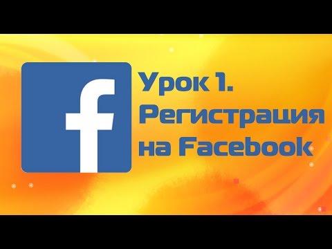 Урок 1  регистрация в Facebook