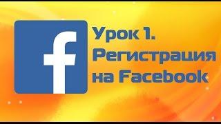 видео Фейсбук вход