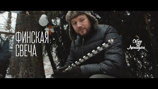 Обзор от Леонидыча - Лесной лагерь, Финская свеча
