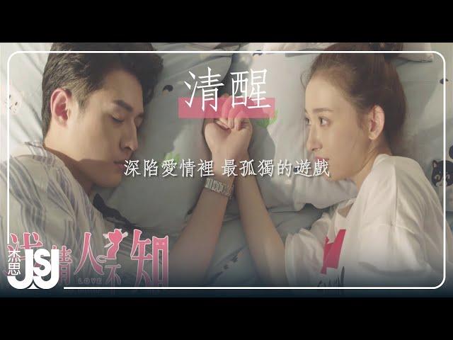 蔡佩軒《清醒》(戲劇《淺情人不知》片尾曲) Official Lyric Video