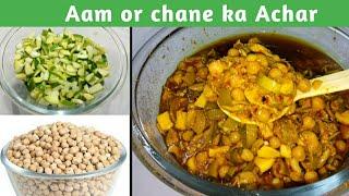 Aam or Chane Ka Achaar || Chana Achar ||A Different Style Achar Recipe