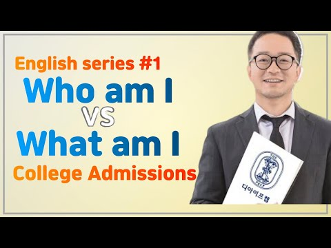 [English] SAT ACT College Admissions (2) – Who am I v. What am I ?????? ?????? ??