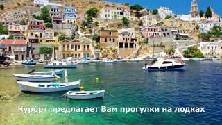 Греция популярные отели 5 звёзд(Греция – это страна, словно созданная для совершенного отдыха. Ее великодушная и солнечная средиземноморс..., 2014-10-29T16:05:46.000Z)