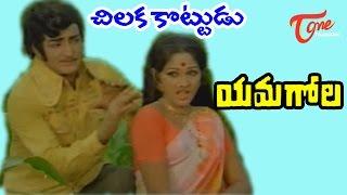 Yamagola - Chilaka Kottudu Kodithe - Jaya Prada - N T R