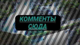 ВИДЕО ДЛЯ КОММЕНТАРИЕВ #2