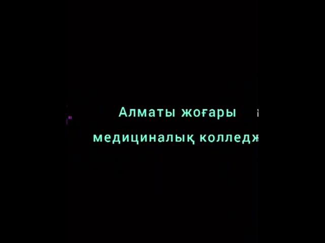 Алматы – менің сүйікті қалам!