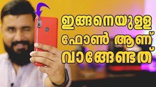 ഇങ്ങനെയുള്ള ഫോൺ ആണ് വാങ്ങേണ്ടത്/Mobile Phone Buying Guide/Tips To Buy Best Smartphones