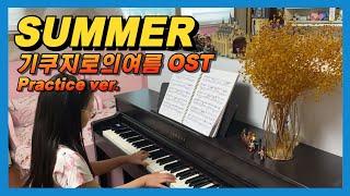 기쿠지로의 여름 OST Summer - 히사이시 조 (…