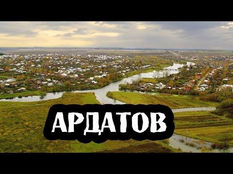 ГОРОДА РОССИИ\АРДАТОВ\МОРДОВИЯ