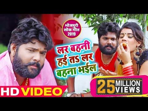 #Samar_Singh , #Kavita Yadav (2019) #New #Video_Song - लर बहनी हई तs लर बहना भईल - Bhojpuri Songs