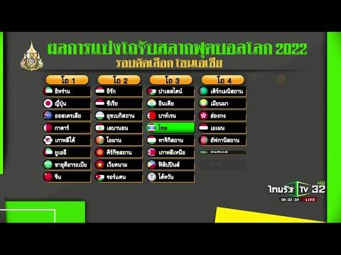 ลุ้นไทย งานเบา จับสลากคัดบอลโลก 2022 | 17-07-62 | เรื่องรอบขอบสนาม