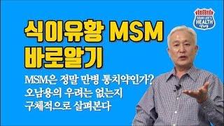 [숀리의 건강 브이 로그] E064 - 식이유황 MSM 바로알기