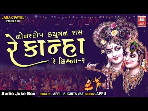 રે કહના - રે કૃષ્ણ | ૨  નોનસ્ટોપ ફુસીઓન રાસ | Re Kanha - Re Krishna | 2 Non Stop Fusion Raas